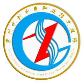 贵州水利水电职业学院